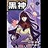 黒神 17巻 (デジタル版ヤングガンガンコミックス)