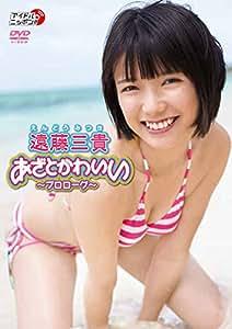 遠藤三貴『あざとかわいい~プロローグ~』 [DVD]