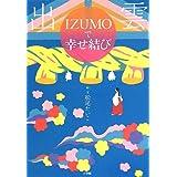 出雲IZUMOで幸せ結び
