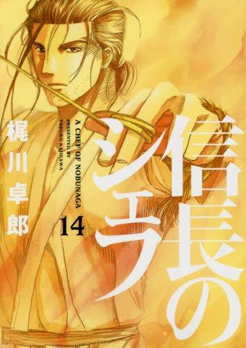 信長のシェフ 14 (芳文社コミックス)の詳細を見る