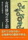 【バーゲンブック】 女性俳句の光と影 明治から平成まで
