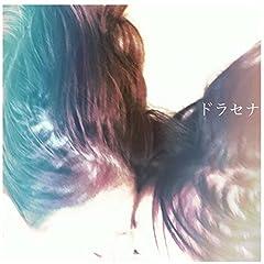 ドラセナ♪大塚愛のCDジャケット
