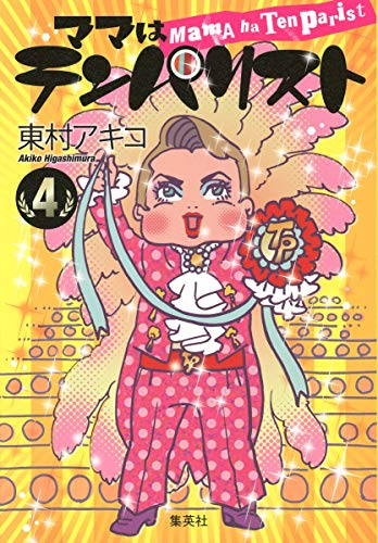 ママはテンパリスト 4 (愛蔵版コミックス)の詳細を見る