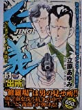 仁義 5 (秋田トップコミックスW)