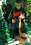 BABY vol.19 (BABYコミックス)