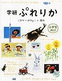 学研ぷれりか 2010年 08月号 [雑誌] 画像