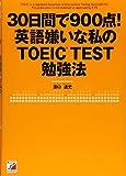 30日間で900点! 英語嫌いな私のTOEIC(R)TEST勉強法 (アスカカルチャー)
