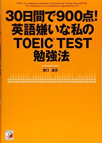 30日間で900点!  英語嫌いな私のTOEIC(R)TEST勉強法 (アスカカルチャー)の詳細を見る