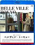 ベルヴィル・トーキョー Blu-ray