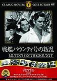 戦艦バウンティン号の叛乱 [DVD]