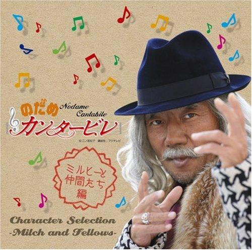 のだめカンタービレ キャラクター・セレクション ミルヒーと仲間たち編の詳細を見る