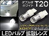 AP LEDバルブ ホワイト T20 ダブル球 6000k 拡散レンズ アルミヒートシンク AP-LB019 入数:2個