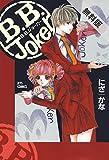 B.B.Joker【期間限定無料版】 1 (ジェッツコミックス)