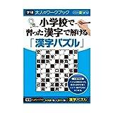 学研ステイフル 大人のワークブック 小学校で習った漢字で解ける 漢字パズル N05508