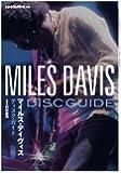 レコードコレクターズ増刊 マイルス・ディヴィス・ディスク・ガイド (レコード・コレクターズ増刊)