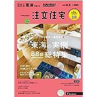 SUUMO注文住宅 東海で建てる 2018年春夏号