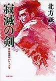 寂滅の剣―日向景一郎シリーズ〈5〉 (新潮文庫)