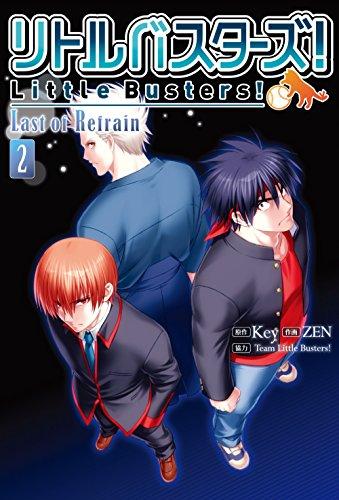 リトルバスターズ! Last of Refrain(2) (電撃コミックスNEXT)