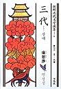 三代 (朝鮮近代文学選集)