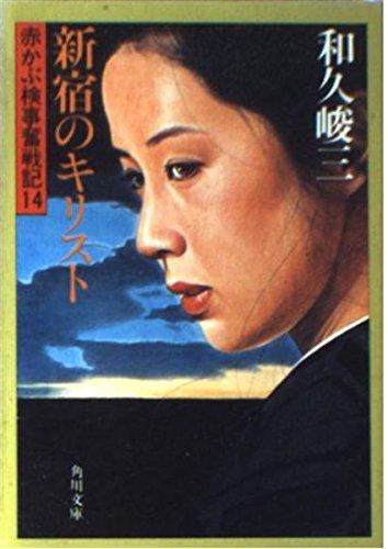新宿のキリスト (角川文庫―赤かぶ検事奮戦記 (6239))の詳細を見る