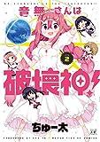 音無さんは破壊神! 2巻 (まんがタイムKRコミックス)