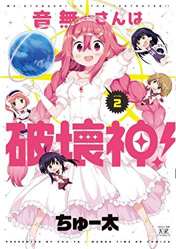 音無さんは破壊神! 2巻 (まんがタイムKRコミックス)の詳細を見る