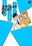 888 スリーエイト (3) (バーズコミックス ガールズコレクション)