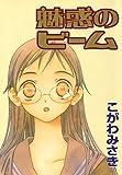 魅惑のビーム (デジタル版ステンシルコミックス)