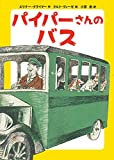 パイパーさんのバス (児童書)