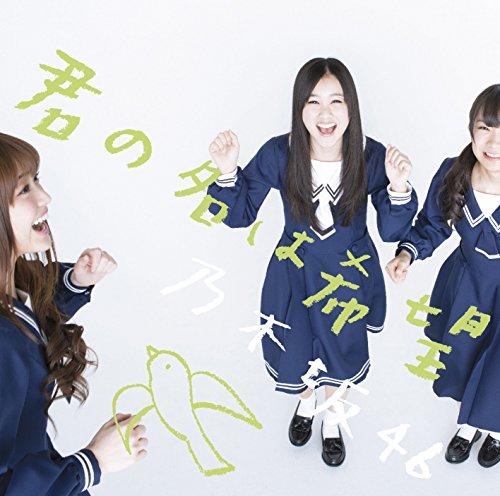 「でこぴん」(乃木坂46)のメンバーは大人組!可愛いと話題の歌詞&PVをチェック☆メイキング動画ありの画像