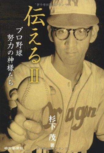 伝えるII (プロ野球 努力の神様たち)