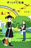 ぼくらのC(クリーン)計画 / 宗田 理 のシリーズ情報を見る