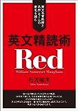東大名誉教授と名作・モームの『赤毛』を読む 英文精読術