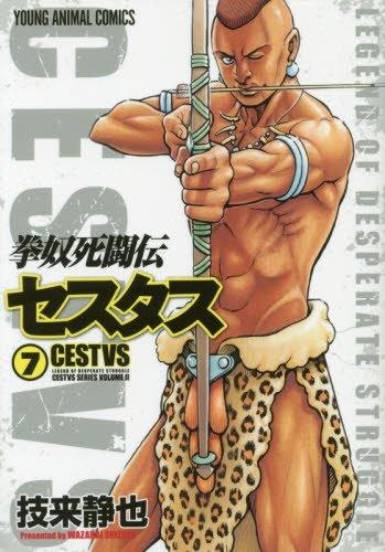 拳奴死闘伝セスタス 7 (ヤングアニマルコミックス) -