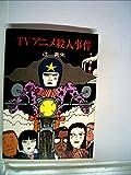 TVアニメ殺人事件 (1980年) (ソノラマ文庫)