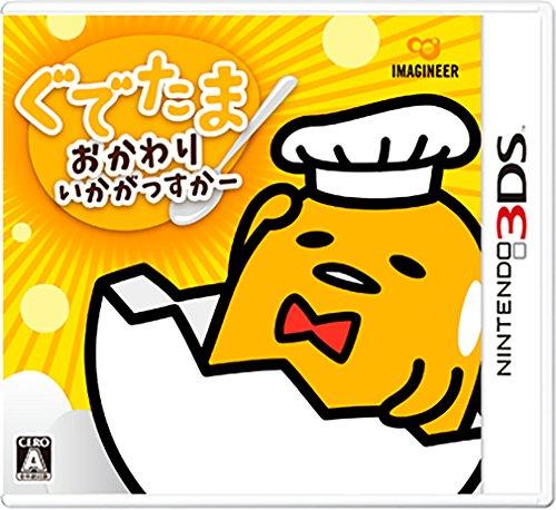 ぐでたま おかわりいかがっすかー - 3DS