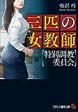 三匹の女教師【特別調教委員会】 (フランス書院文庫)