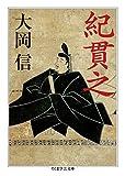 「紀貫之 (ちくま学芸文庫)」販売ページヘ