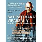 ヴィパッサナー瞑想: 智慧を開発し解脱に導くマインドフルネスの実践教本 (サンガ文庫)