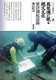 琵琶湖に眠る縄文文化 粟津湖底遺跡 (シリーズ「遺跡を学ぶ」107)
