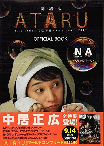 [画像:「劇場版 ATARU」OFFICIAL BOOK~N・A(NAKAI×ATARU)ビジュアルワールド~]