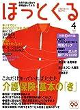 ほっとくる 2007年 04月号 [雑誌] 画像