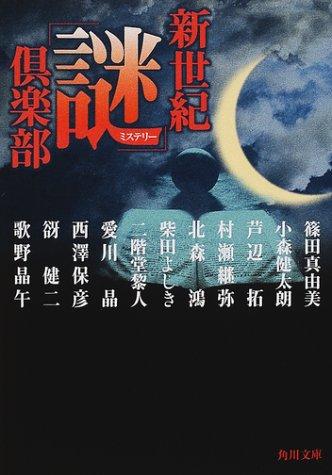 新世紀「謎(ミステリー)」倶楽部 (角川文庫)の詳細を見る