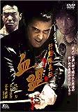 行動隊長伝 血盟[DVD]