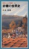 砂糖の世界史 (岩波ジュニア新書) 画像
