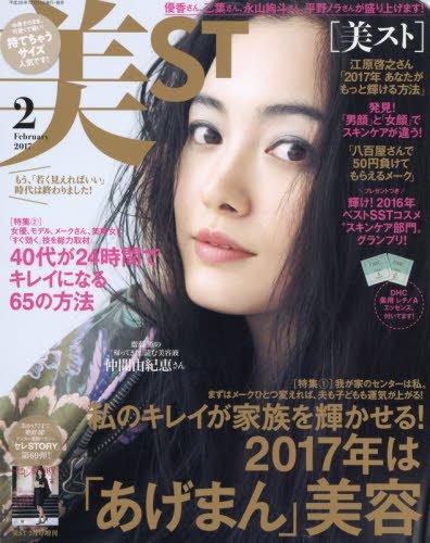 持てちゃうサイズ美ST(ビスト) 2017年 02 月号 [雑誌]: 美ST(ビスト) 増刊