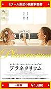 『プラネタリウム』映画前売券(一般券)(ムビチケEメール送付タイプ)