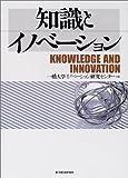 知識とイノベーション