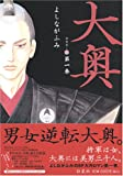 大奥 (第1巻) (JETS COMICS (4301))