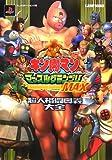 キン肉マンマッスルグランプリMAX超人格闘奥義大全 (Vジャンプブックス)